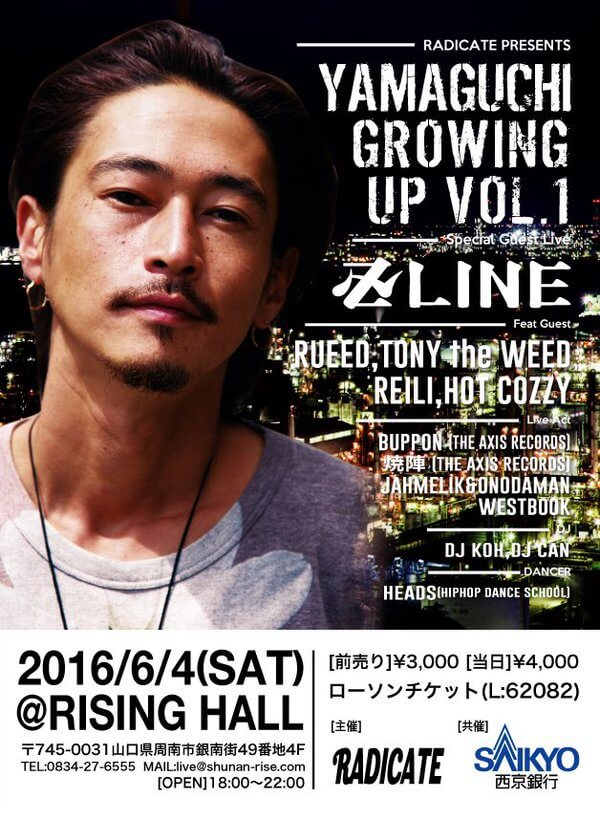 YAMAGUCHI GROWING UP Vol.1 協賛