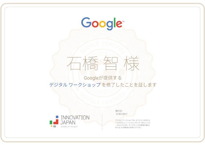Google のデジタル ワークショップのススメ