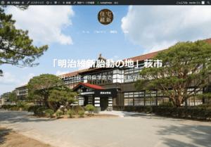 萩市 ホームページ制作