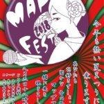 【音響】萩夏まつり MAP CAFE 協賛
