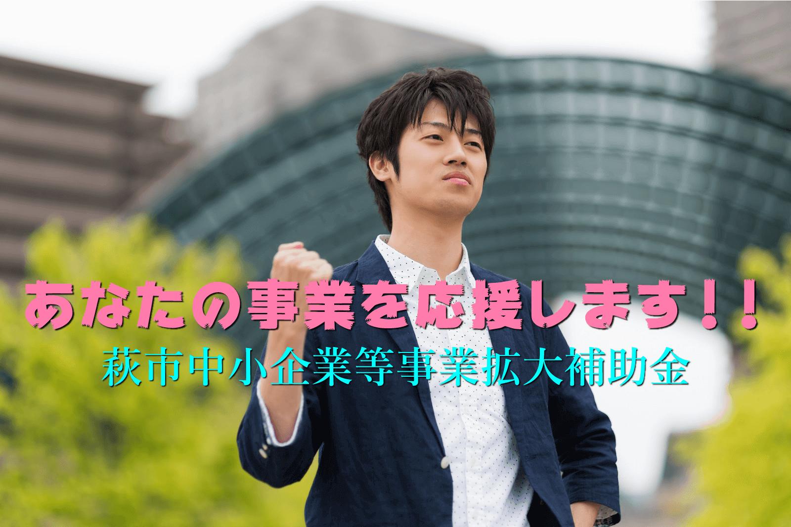 【もうすぐ終了】今がチャンス!!萩市中小企業等事業拡大補助金