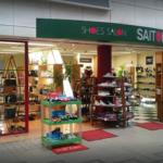 萩市の靴屋「シューズサロンさいとう」