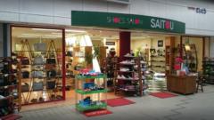 萩市の靴屋シューズサロンさいとう