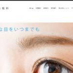ホームページ制作「医療法人森眼科」
