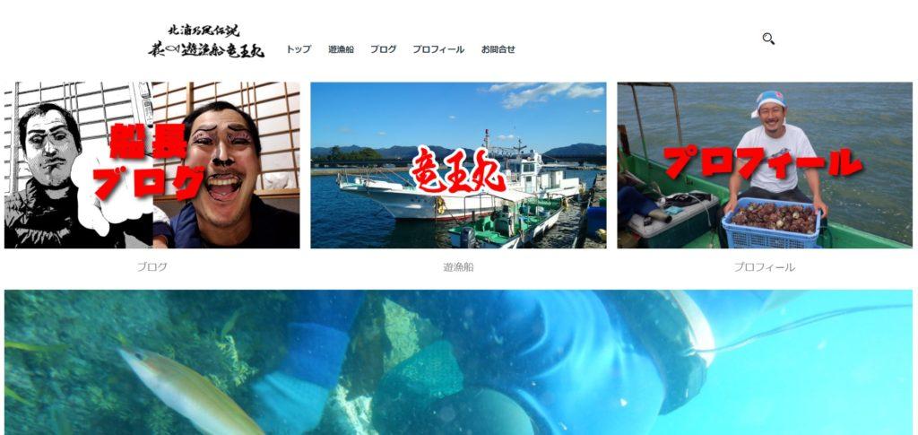 山口県萩市の游漁船