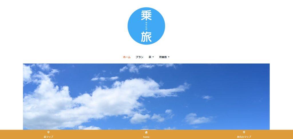 萩市ホームページ制作
